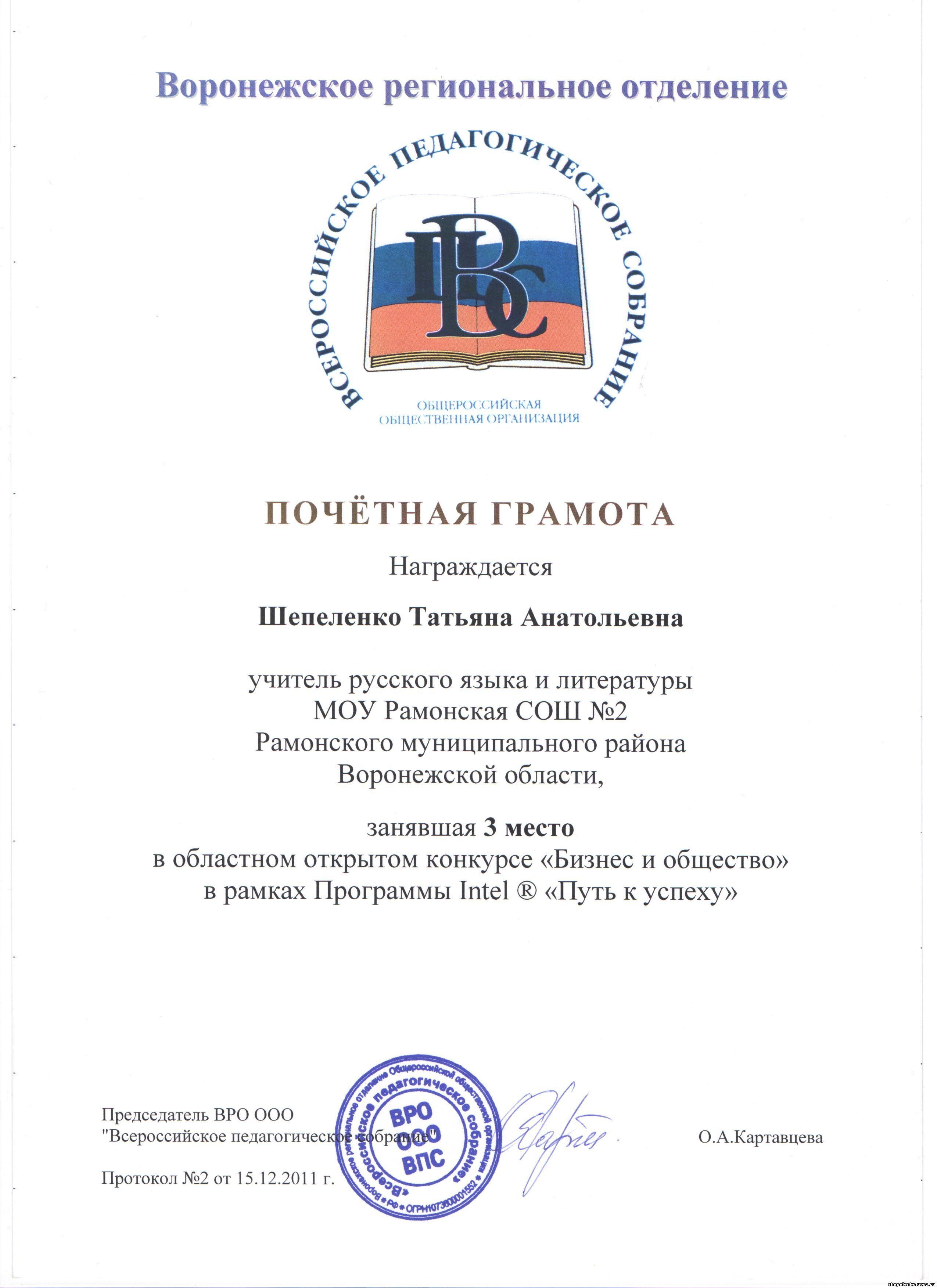 Сайт учителя русского языка и литературы - Грамоты и сертификаты