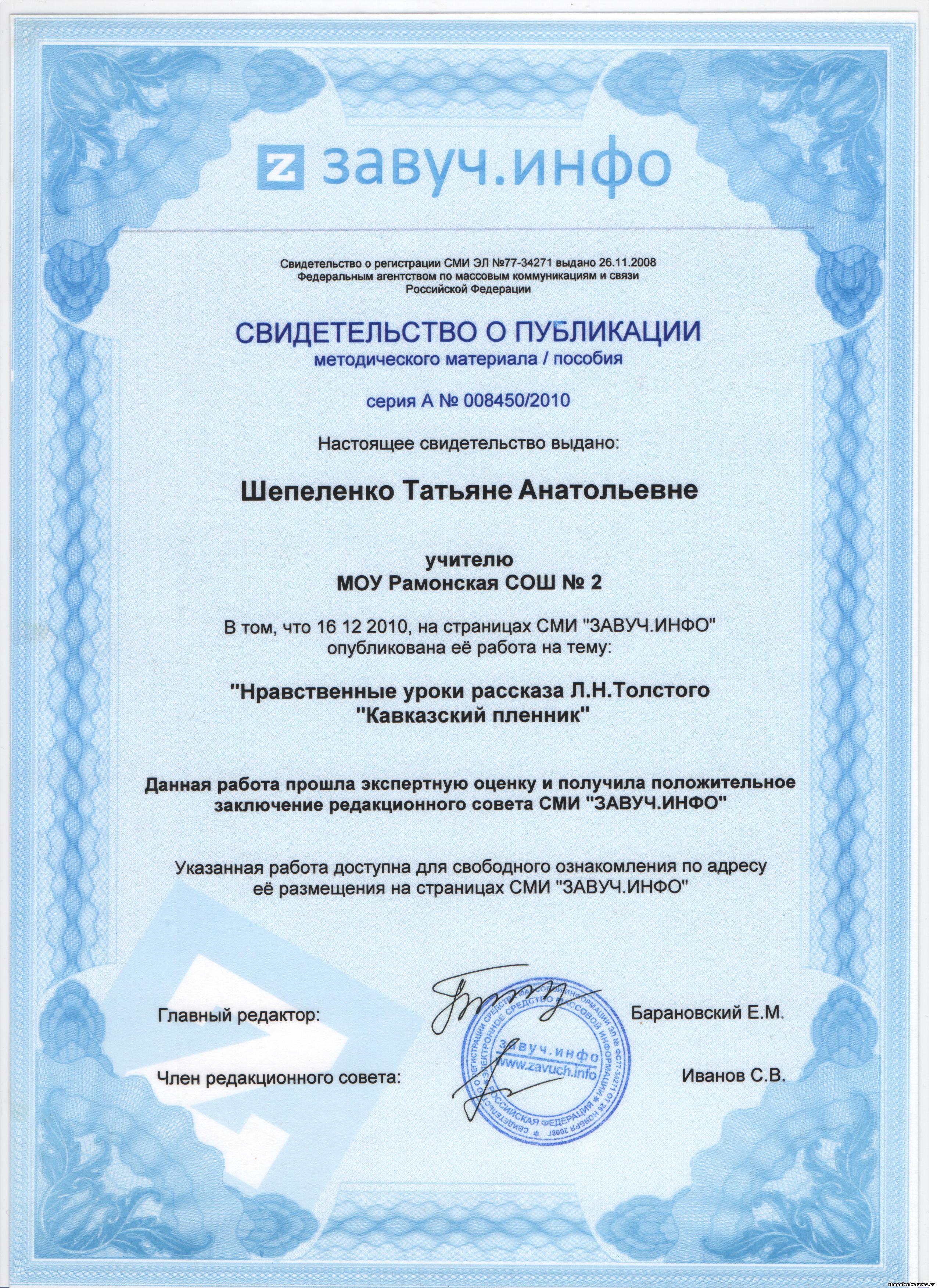 Сайт учителя русского языка и литературы Грамоты и сертификаты zavuch info tolstoj kavkazskij plennik jpg